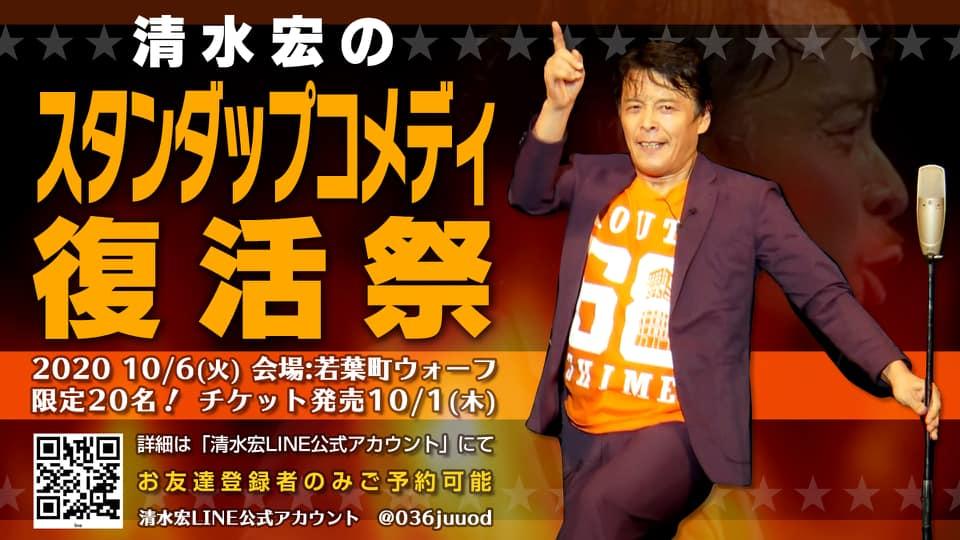 清水宏のスタンダップコメディ 復活祭