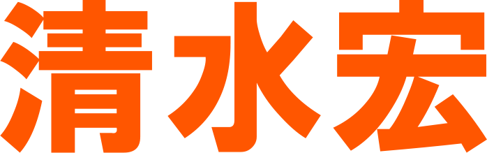清水宏ホームページ